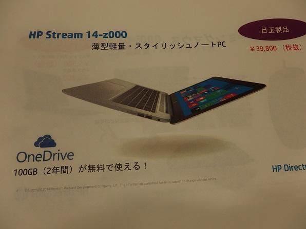 hpstream14z000introduce