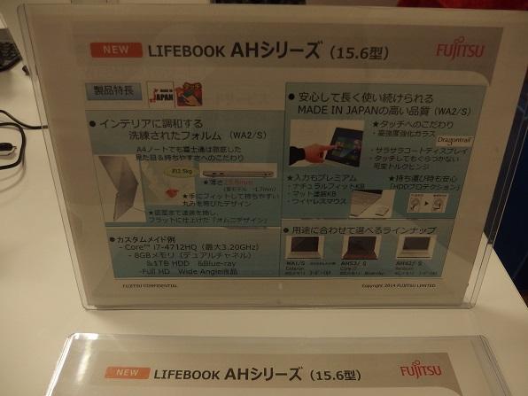 lifebookahintroduce