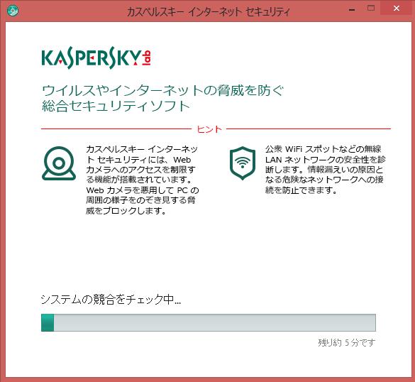kasperskyexplain2