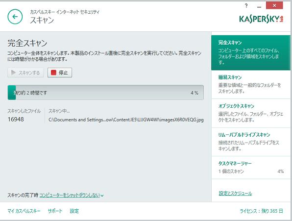 kasperskyexplain5