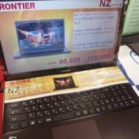 catch-frontier-nz-2015-syoumen