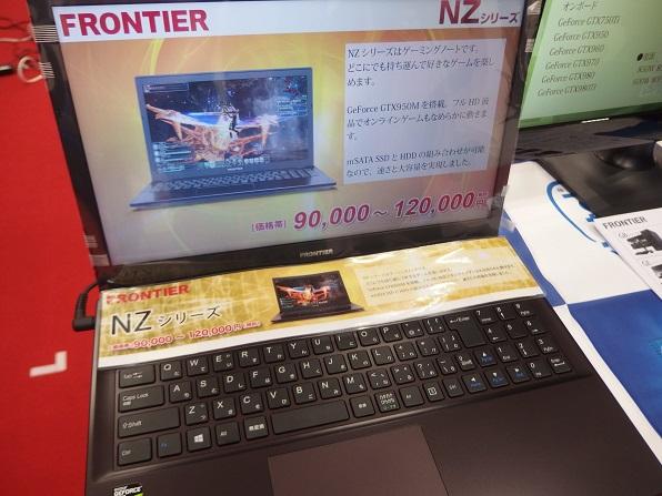 frontier-nz-2015-syoumen.jpg