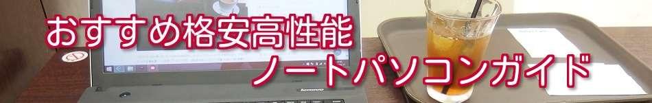 おすすめ格安高性能ノートパソコンガイド(2016年度版)