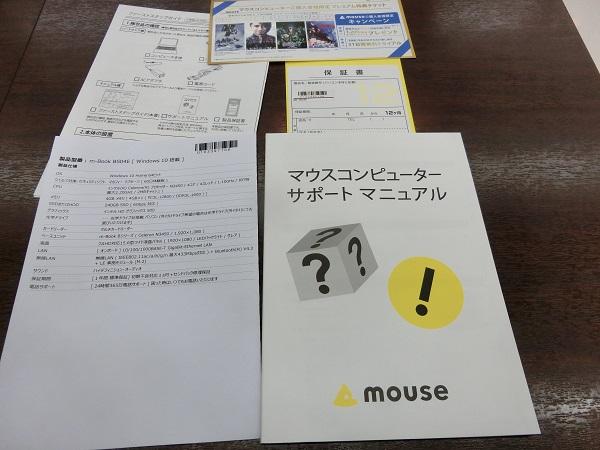 m-book-b504e-manual1