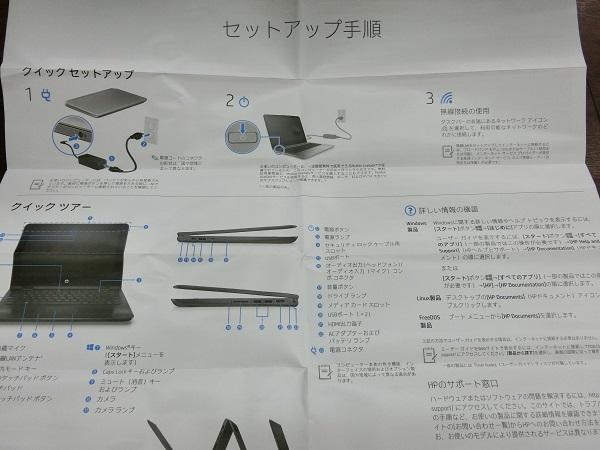 hp-x360-ab000-manual2