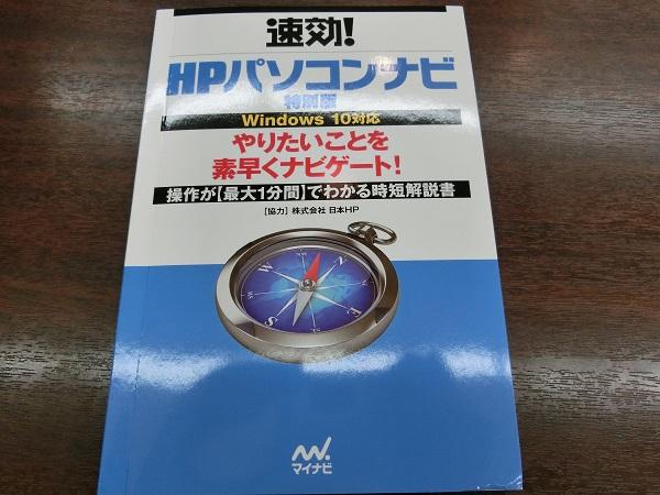 hp-x360-ab000-manual4