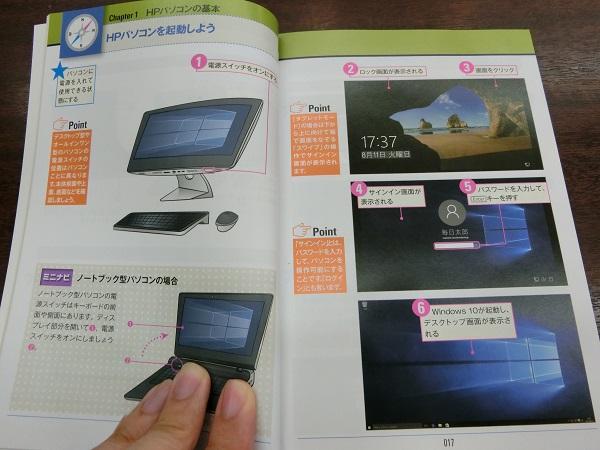 hp-x360-ab000-manual5