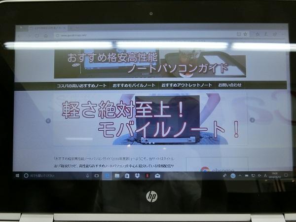 hp-x360-ab000-screen1