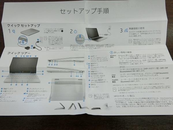 spectre-x360-13-ae000-sp-manual4