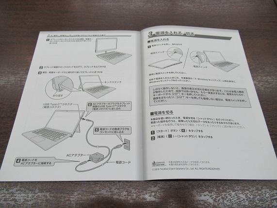 dynabook-dz83-manual2